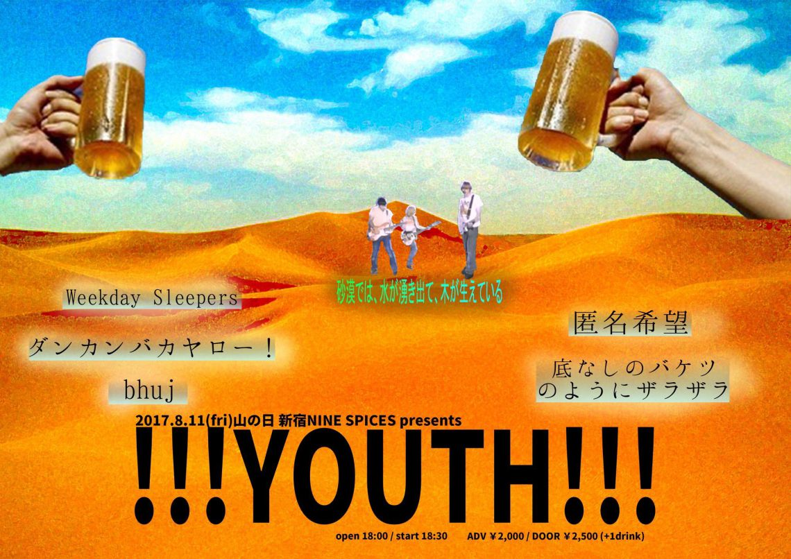 !!!YOUTH!!! vol.3