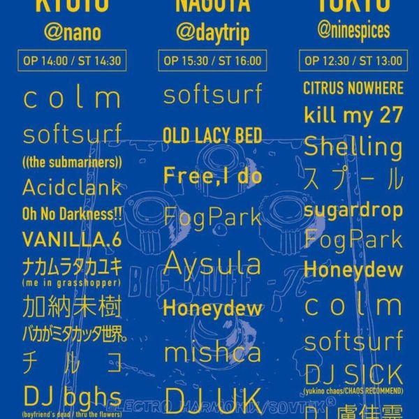『DAYDREAM TOKYO '17』