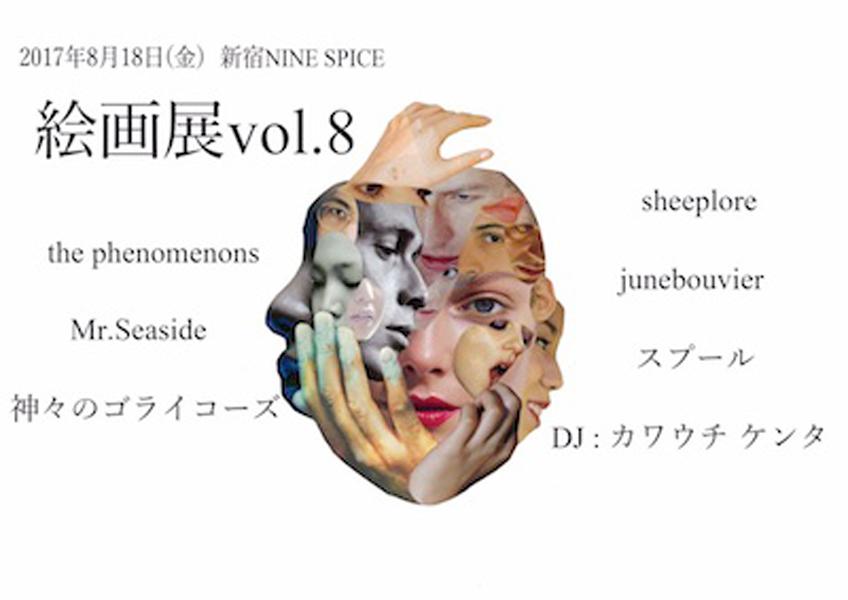 わかpresents「絵画展vol.8」