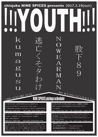 NINE SPICES presents 「!!!YOUTH!!! vol.1」