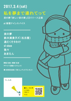 【NIGHT TIME EVENT】夜の夢企画 「私を夢まで連れてって」 夜の夢[新しい夜の夢]CDリリース企画