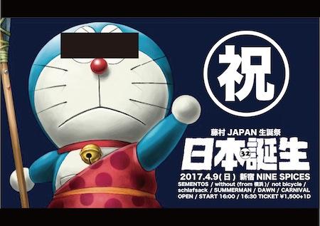 藤村JAPAN生誕祭「日本誕生」
