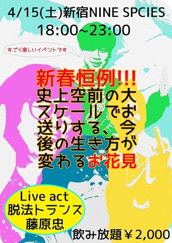 NS × 柏ゲリラサイコ presents 「新春恒例!!!史上空前の大スケールでお送りする今後の生き方が変わるお花見」