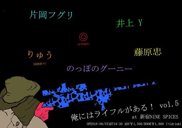 NINE SPICES presents 「俺にはライフルがある! vol.5」