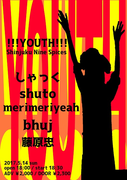 【NIGHT TIME EVENT】NINE SPICES presents 「!!!YOUTH!!! vol.2」