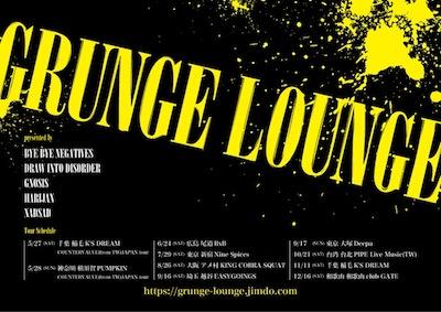 「grunge lounge」