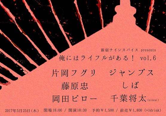 NINE SPICES presents 「俺にはライフルがある! vol.6」