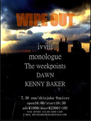 "【NIGHT TIME EVENT】""WIPE OUT"""