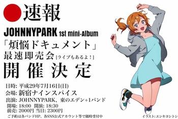 【NIGHT TIME EVENT】JOHNNYPARK 1st mini album「煩悩ドキュメント」最速即売会