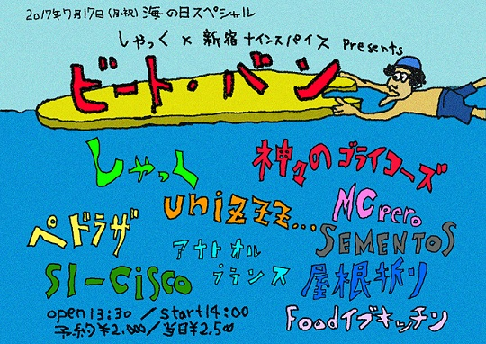 【海の日】しゃっく × NINE SPICES 共同企画 「ビート・バン」