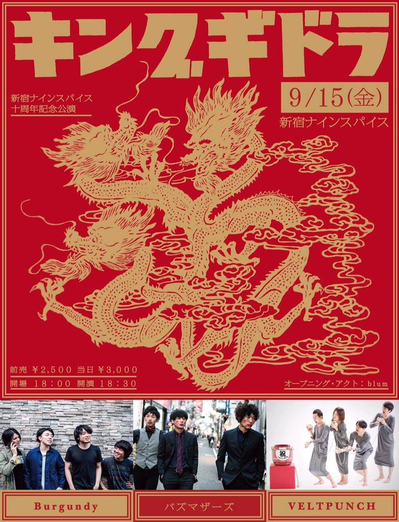 「キングギドラ」-NINE SPICES 10th ANNIVERSARY-