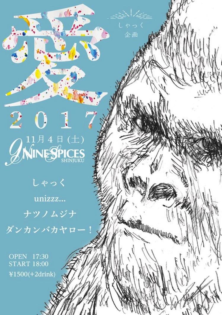 しゃっく presents「愛2017」
