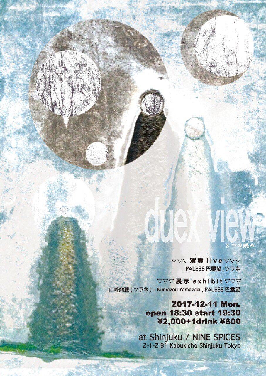 PALESS × ツラネ 「duex view」