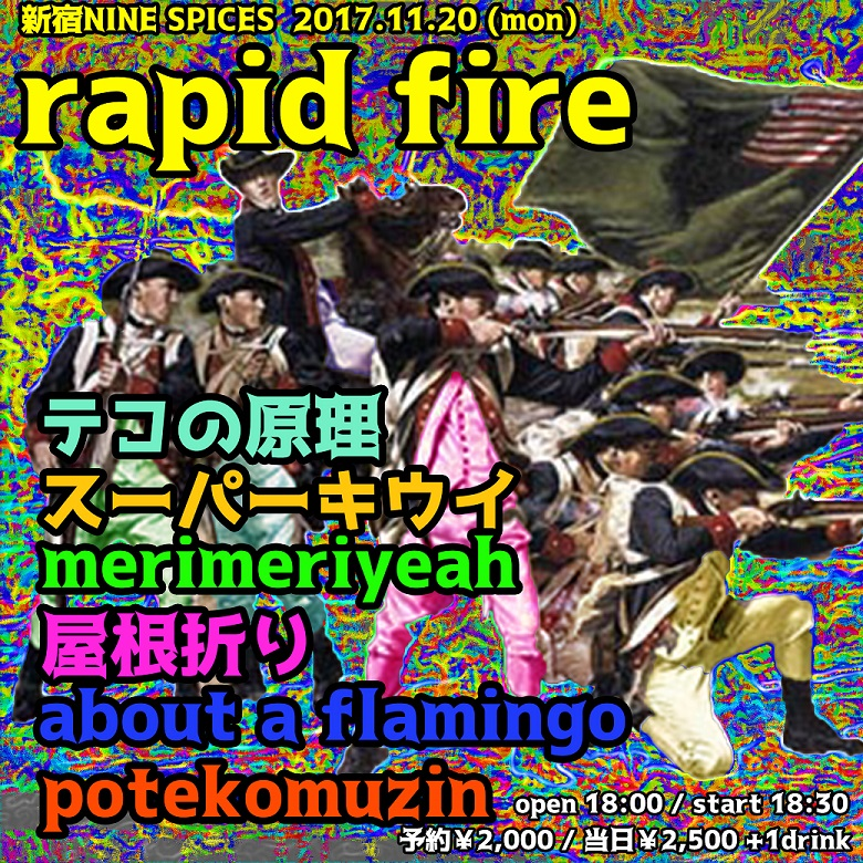 NINE SPICES presents 「rapid fire」