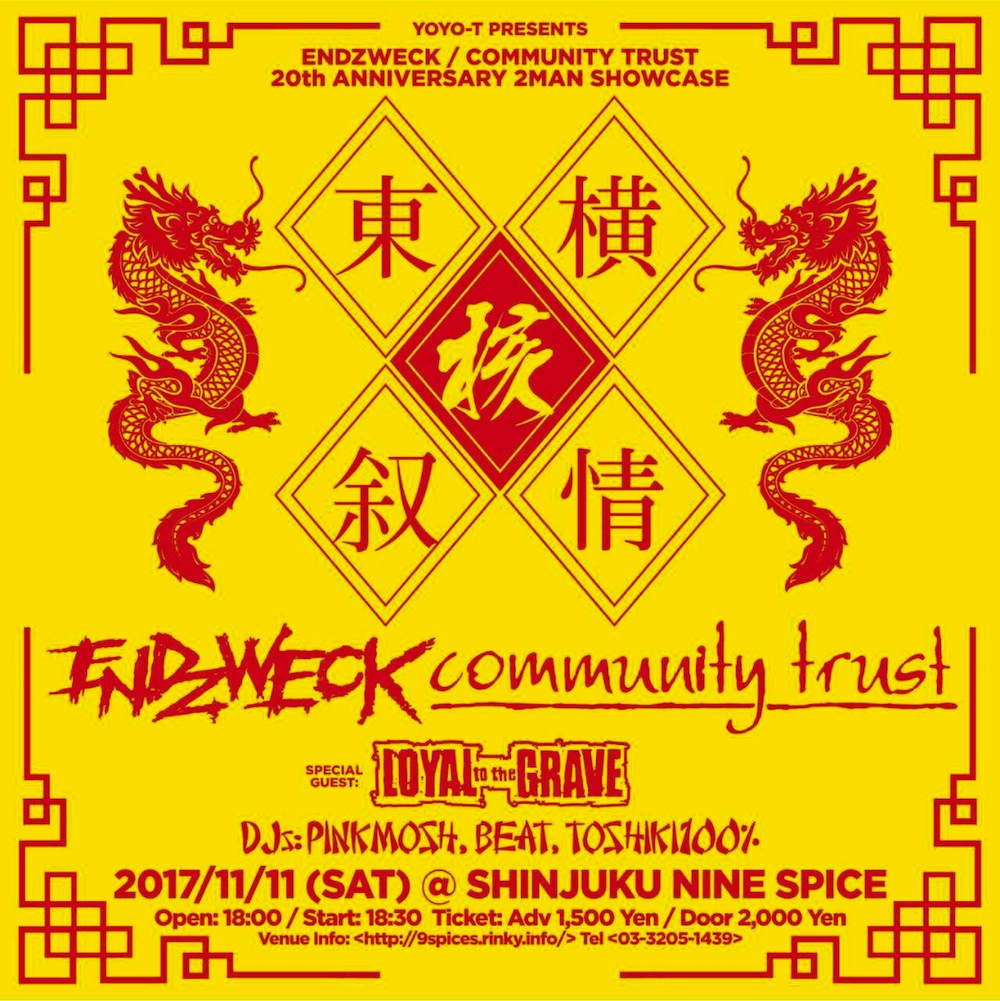 YOYO-T PRESENTS ENDZWECK / COMMUNITY TRUST  20th ANNIVERSARY