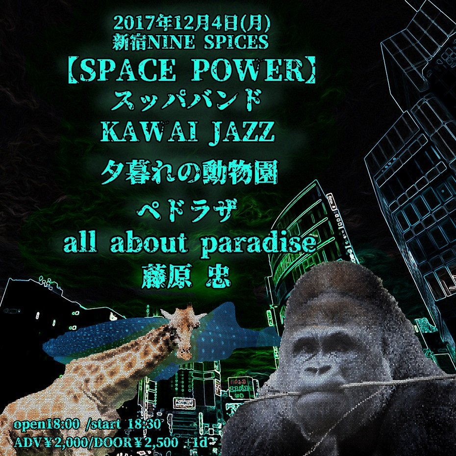NINE SPICES presents 「SPACE POWER」