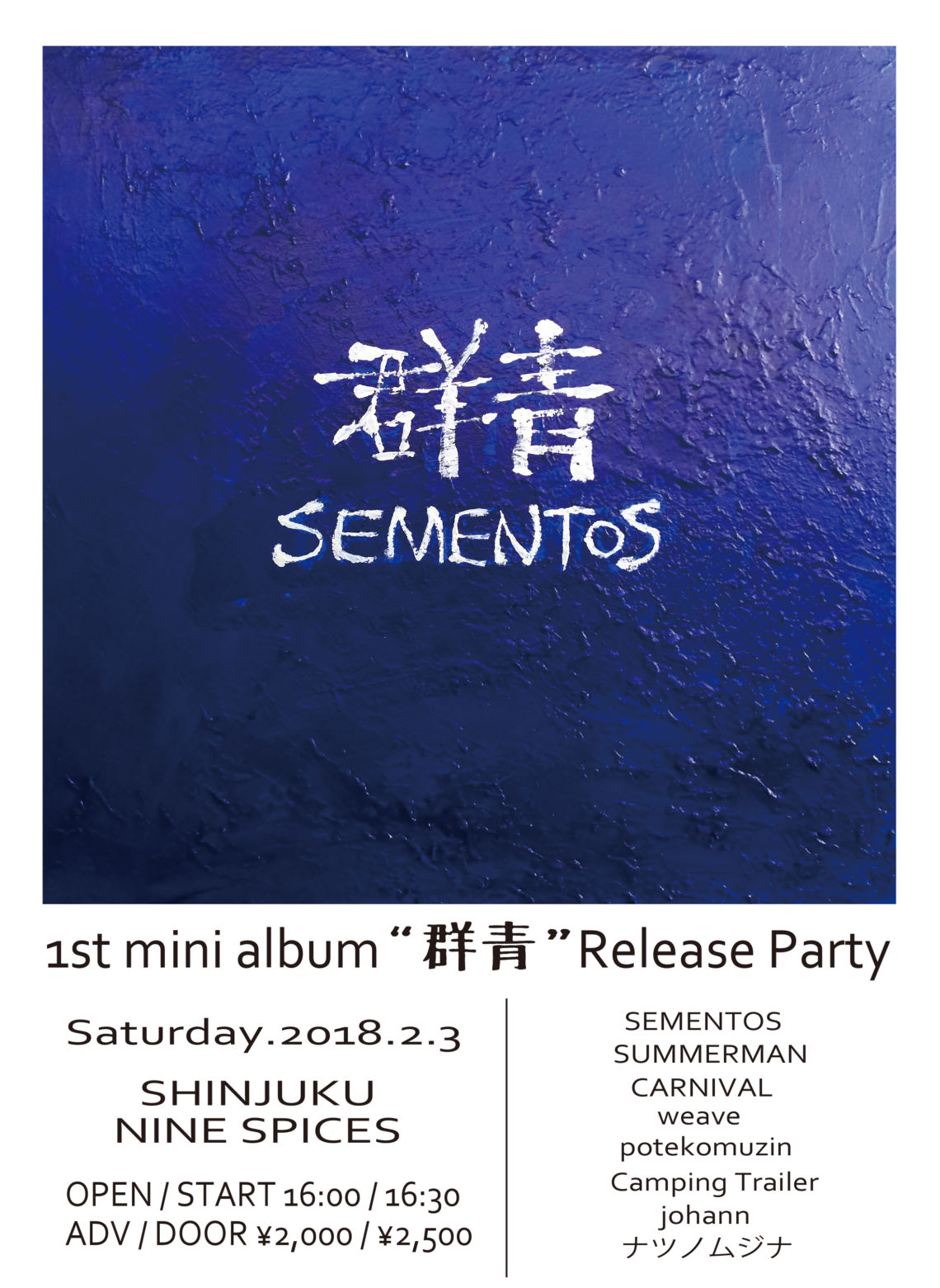 SEMENTOS 1st mini album「群青」Release Party