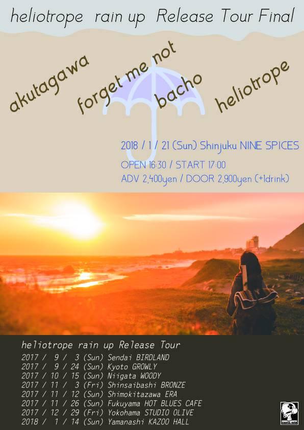 heliotrope 2nd mini album「rain up」release tour final