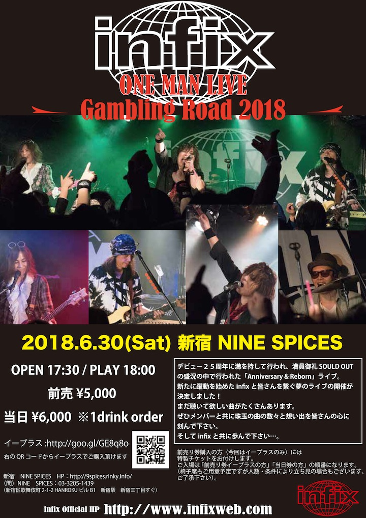 『 infix ONE MAN LIVE Gambling Road 2018 ~Sailing~ 』
