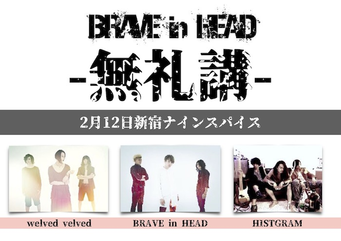 BRAVE in HEAD presents「-無礼講-」