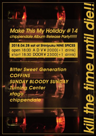 MAKE THIS MY HOLIDAY vol.14 【chippendale Album Release Party!!】