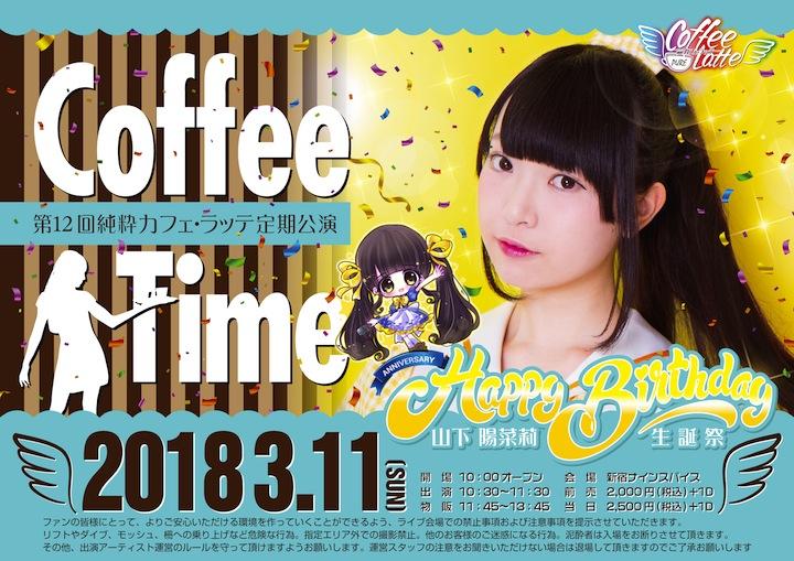 【DAY TIME EVENT】純粋カフェ・ラッテ第12回定期公演 山下陽菜莉生誕祭