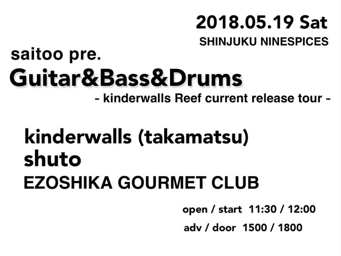 【DAYTIME EVENT】saitoo pre. 「Guitar&Bass&Drums – kinderwalls リーフカレント release tour-」