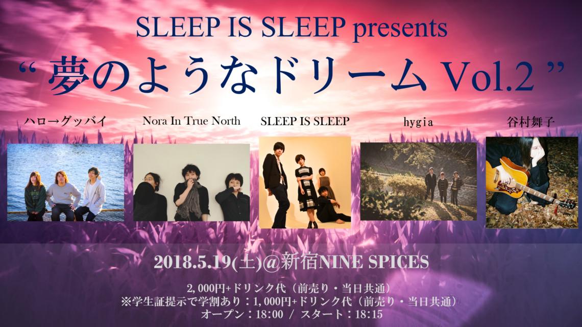 SLEEP IS SLEEP presents 「夢のようなドリーム」