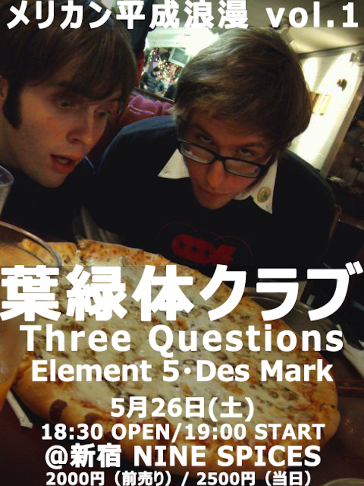 マーク presents「メリカン平成浪漫 vol. 1」
