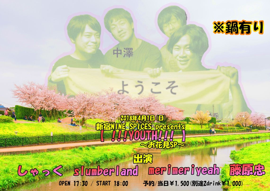 NINE SPICES presents 「!!!YOUTH!!!~お花見SP~」
