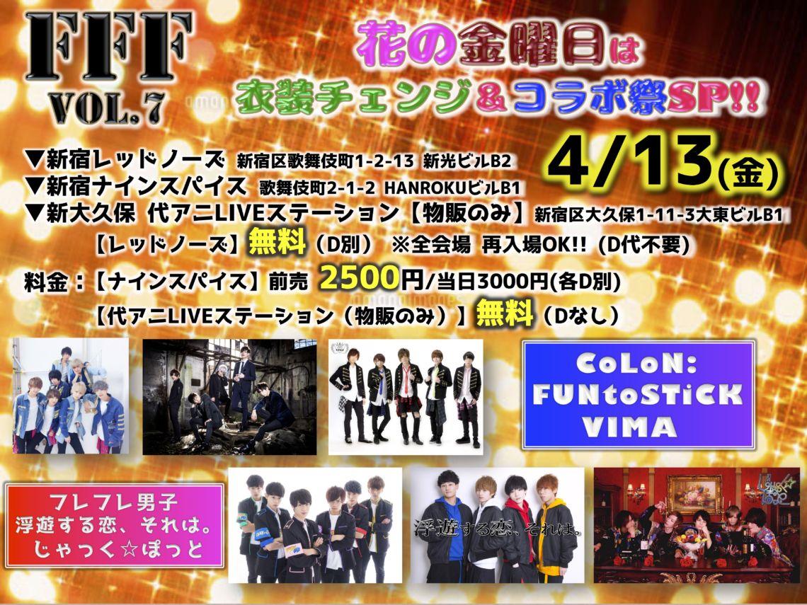 FFF vol.7 〜花の金曜日は衣装チェンジ&コラボ祭SP!!〜