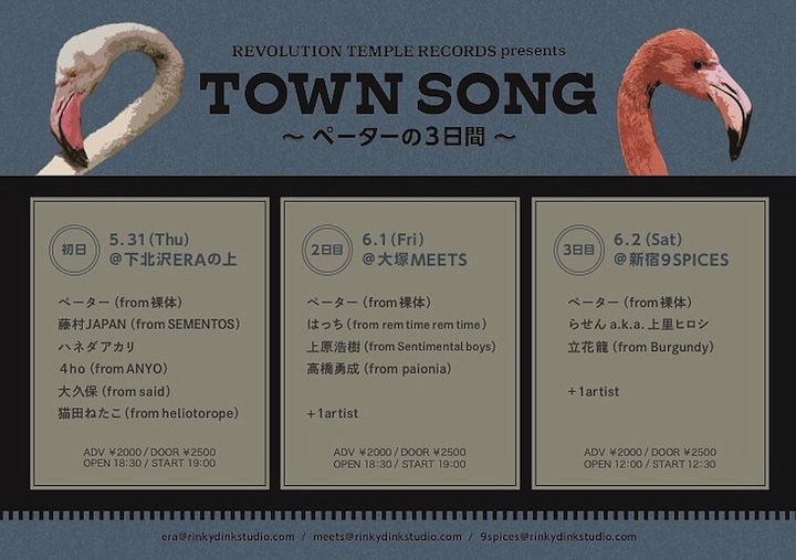 REVOLUTION TEMPLE RECORDS presents「TOWN SONG」〜ペーターの3日間〜