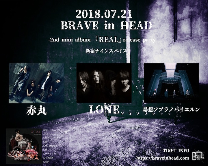 "BRAVE in HEAD 2nd mini album ""REAL"" Release Party"