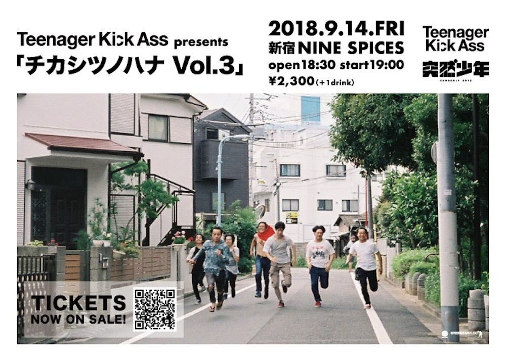 Teenager Kick Ass presents「チカシツノハナ」2 MAN SHOW -NINE SPICES 11th ANNIVERSARY-