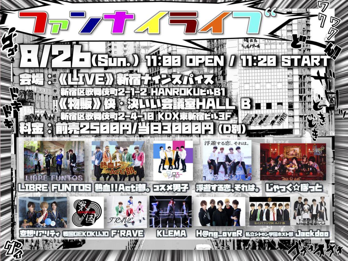 【DAYTIME EVENT2部】「ファンナイライブ」