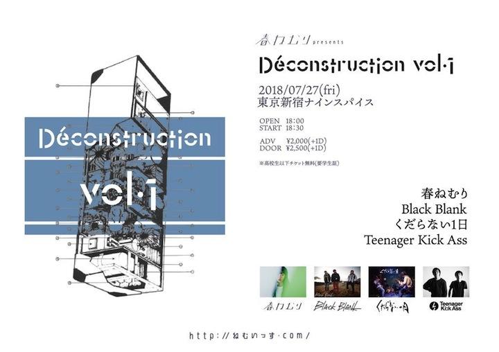 春ねむりpresents「Déconstruction vol.1」