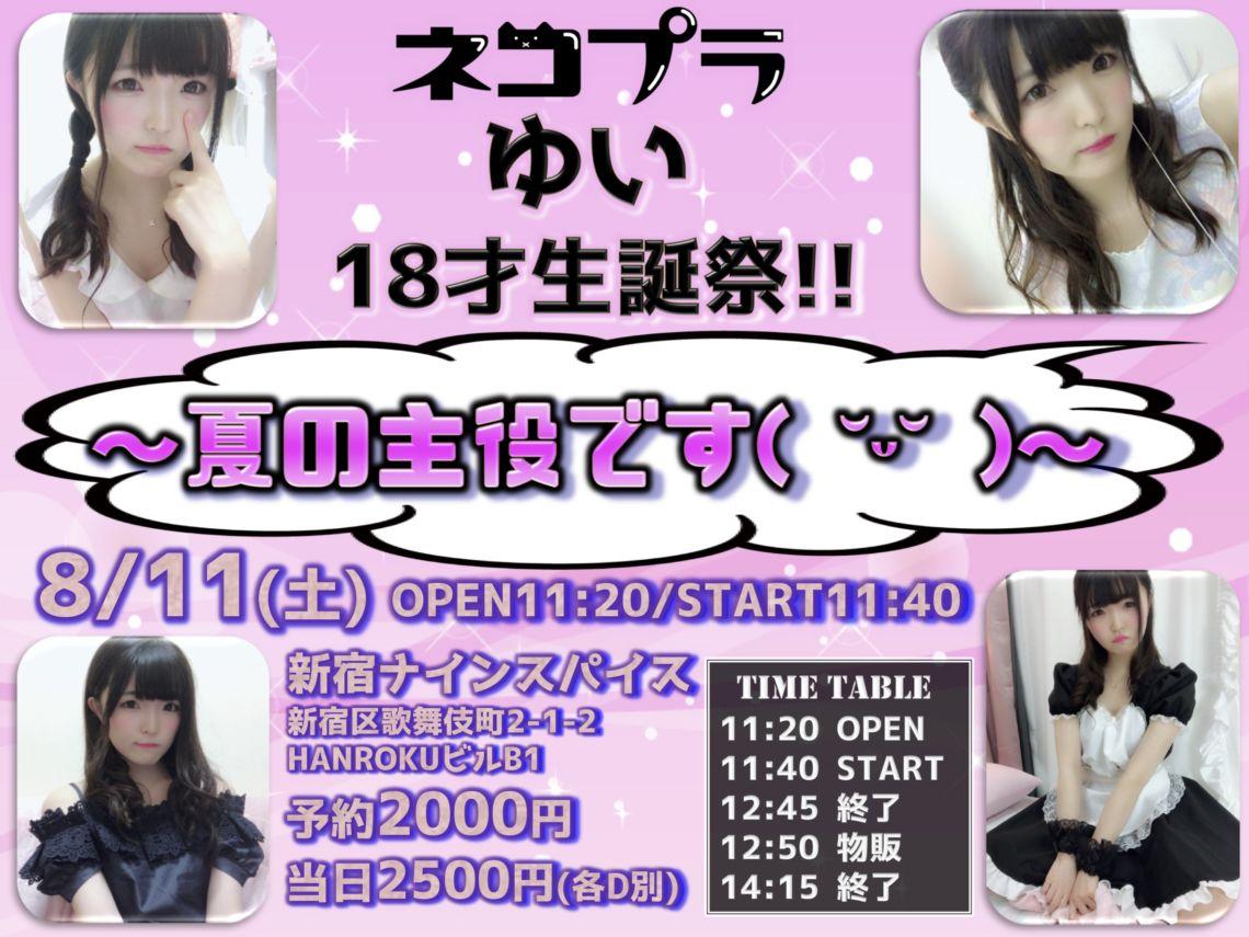 【DAYTIME EVENT】ネコプラゆい 18才生誕祭!!〜夏の主役です( ˘ᵕ˘ )〜