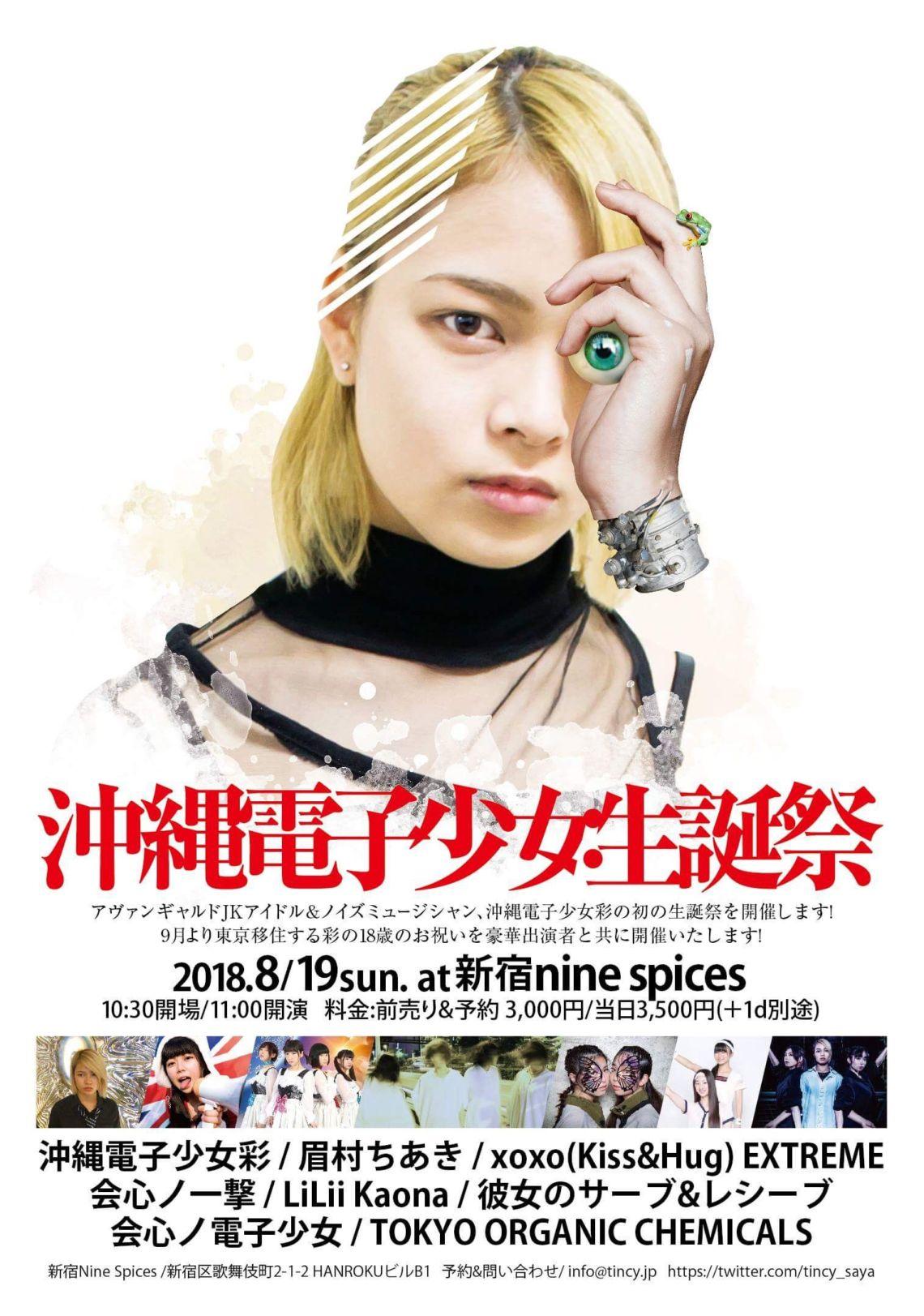 【DAYTIME EVENT】沖縄電子少女彩 生誕祭