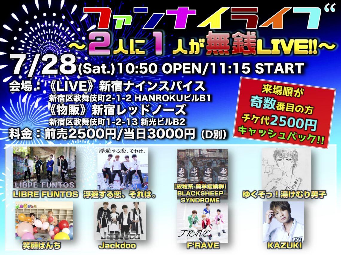 【DAYTIME EVENT】ファンナイLIVE 〜2人に1人が無銭LIVE!!〜