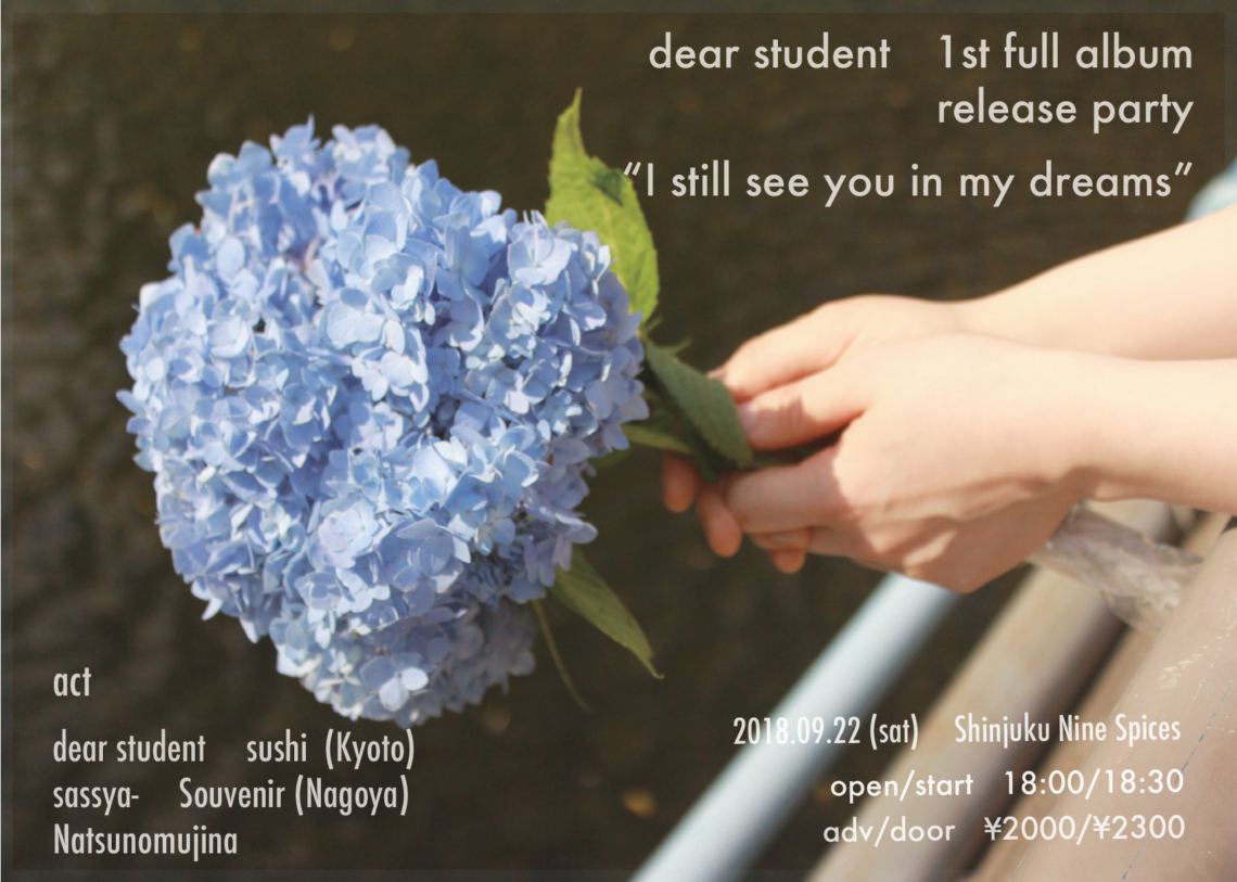 "dear student 1st full album release party ""I still see you in my dream"""