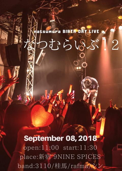 """【DAYTIME EVENT】夏村生誕ワンマンライブ """"なつむらいぶ2!"""""""