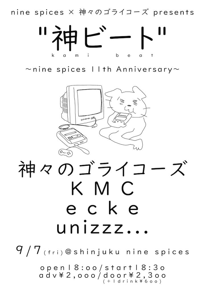 NINE SPICES×神々のゴライコーズ presents「神ビート」NINE SPICES 11th ANNIVERSARY