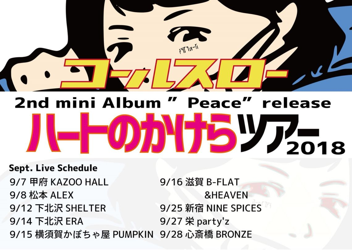"NINE SPICES 11th ANNIVERSARY コールスロー 2nd mini album ""Peace""release 「ハートのかけらツアー 2018 〜絶頂の新宿編〜」"