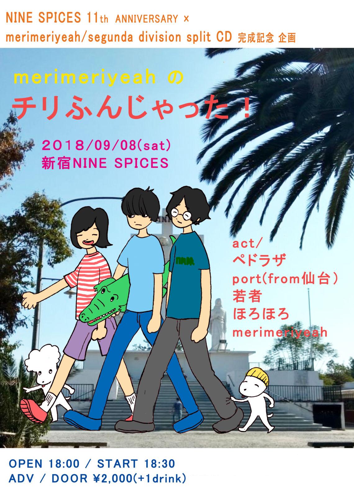 NINE SPICES 11th ANNIVERSARY × merimeriyeah/segunda division split CD 完成記念企画 【merimeriyeahのチリふんじゃった!】