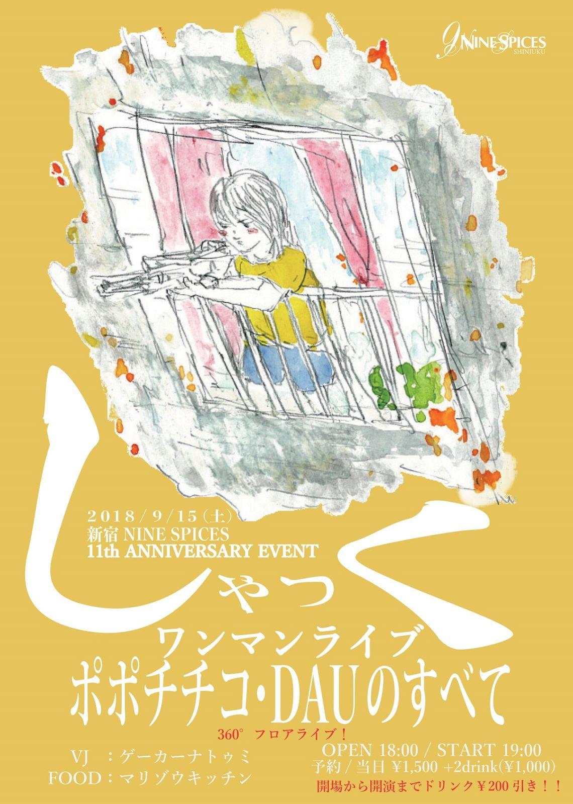 NINE SPICES 11th ANNIVERSARY しゃっくワンマンライブ 「ポポチチコ・DAUのすべて」