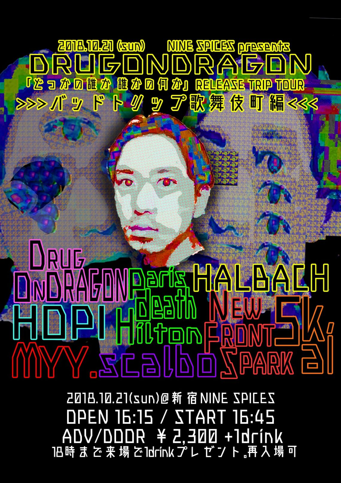 "NINE SPICES presents ""DRUGONDRAGON 『どっかの誰か 誰かの何か』 RELEASE TRIP TOUR ~バッドトリップ歌舞伎町編~"""