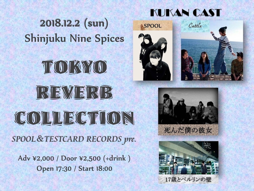 SPOOL&TESTCARD RECORDS presents「 TOKYO REVERB COLLECTION」