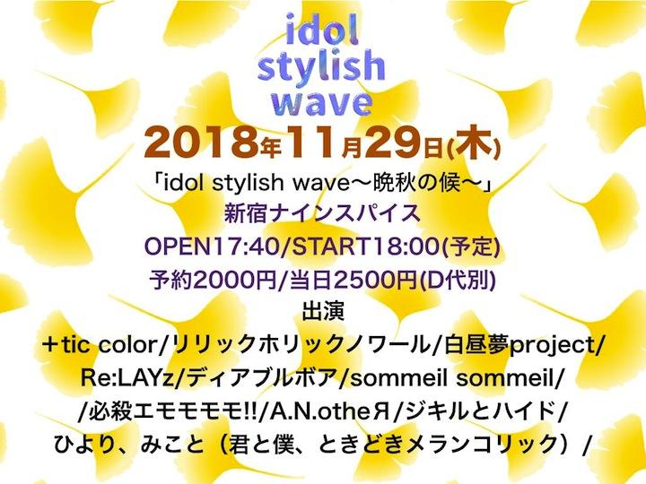 「idol stylish wave~晩秋の候~」