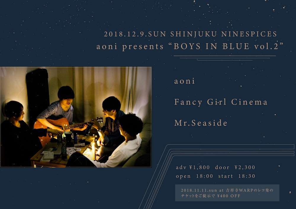 """aoni pre. """"BOYS IN BLUE vol.2"""""""