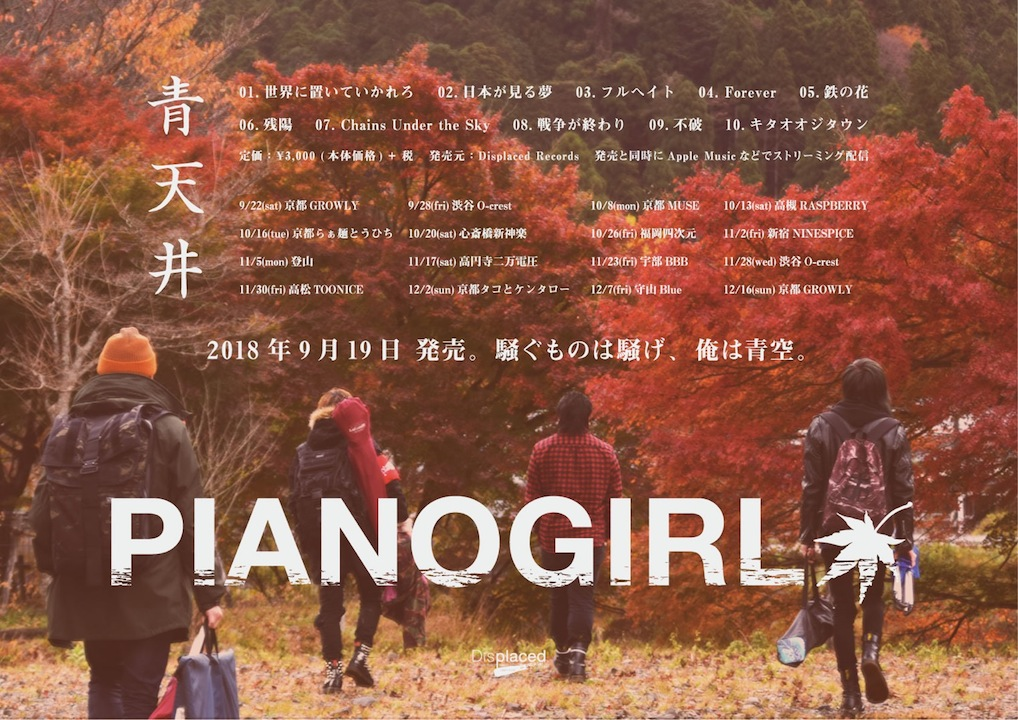"NINE SPICES presents「ピアノガール 2nd full album ""青天井"" Release Tour」"